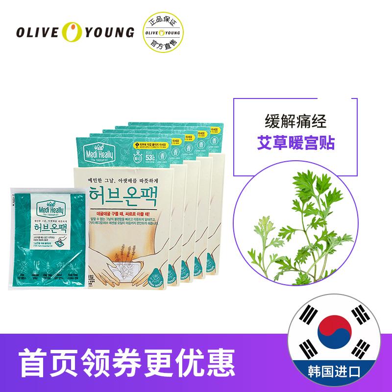 韩国Medi Heally清新艾草温暖子宫贴温和发热缓解痛经*5套