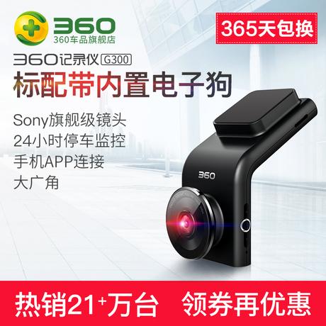 360行车记录仪高清夜视24小时监控新款汽车载无线测速电子狗一体