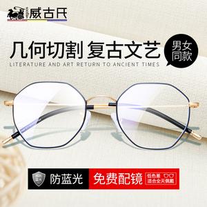 威古氏近视眼镜女有度数护目镜防蓝光眼镜框可配镜片男潮圆脸显瘦