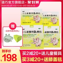 2 boxes of Diqiao Calcium Carbonate D3 Granules for 20 bags of infants, babies and infants aged 0-1