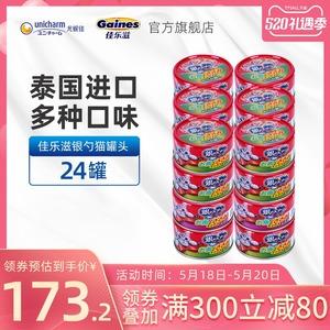 佳乐滋银勺猫罐头24罐白肉猫零食
