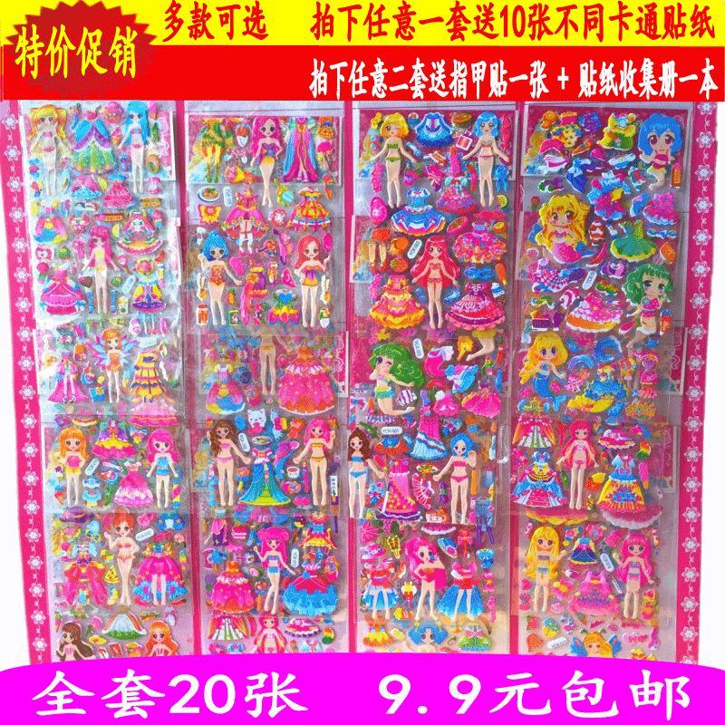 可愛い子供のお姫様が、人魚姫の衣装を変えてシールを貼っています。