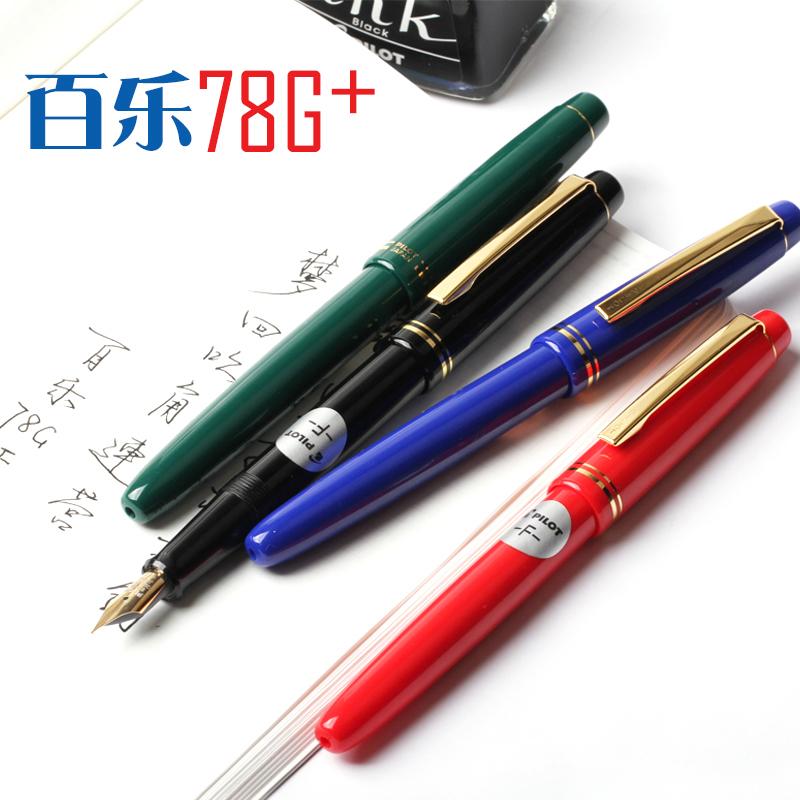 G经典钢笔