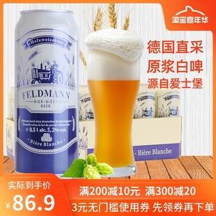 德国进口啤酒庄园主小麦白啤整箱500ML*18罐原浆啤酒爱士堡厂酿造