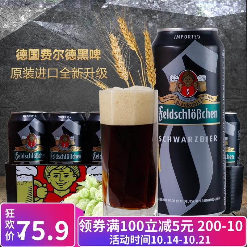 德国黑啤酒原装进口费尔德黑啤酒500ML*18罐装整箱啤酒