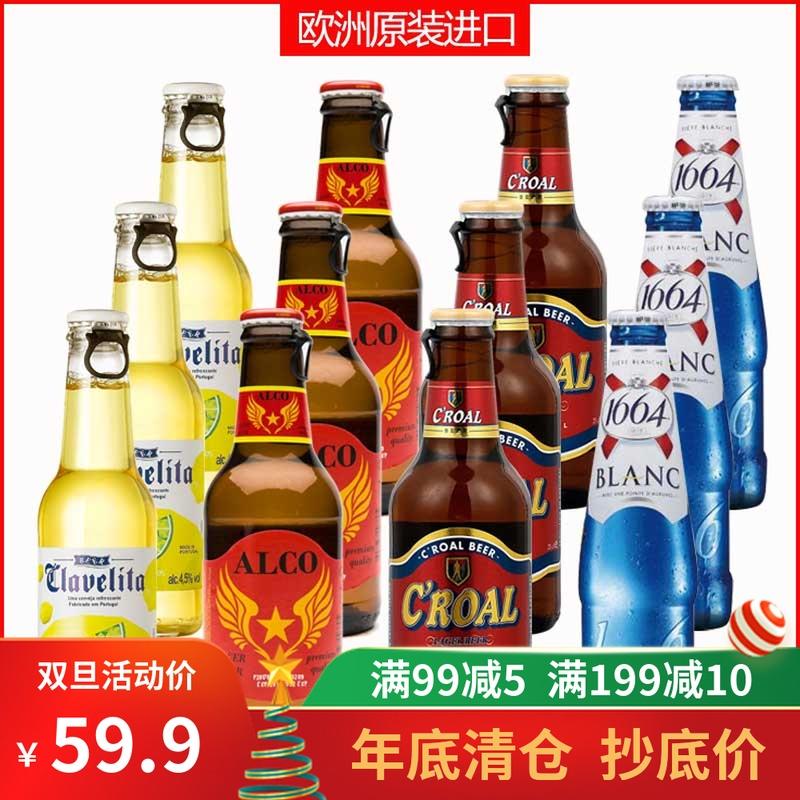 欧洲原装进口啤酒组合科滕黄啤酒1664果味白啤酒12瓶装