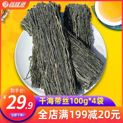 干海带丝100g*4海带干货裙带菜海草海带结海带头海白菜海藻菜即食