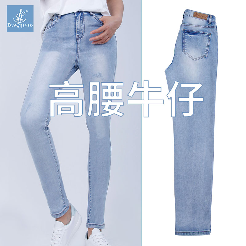 Womens high waisted pants spring and summer 2020 light white slim body lifting buttocks show thin cotton elastic feet worn new jeans