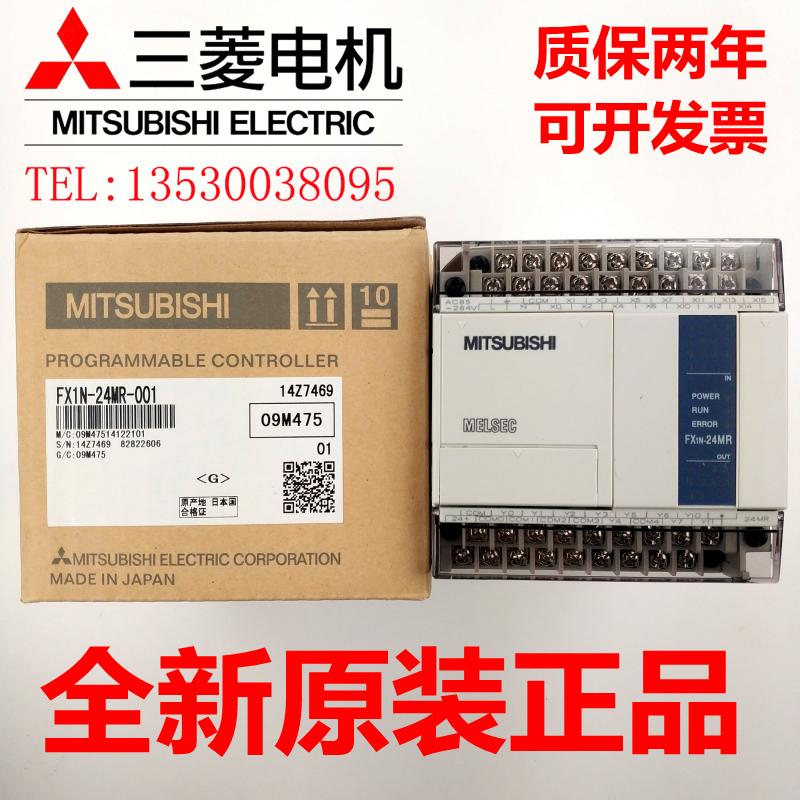 原�b正品三菱PLC FX1N-14MR-001 24MR 40MR 60MR /MT  -D -ES/UL