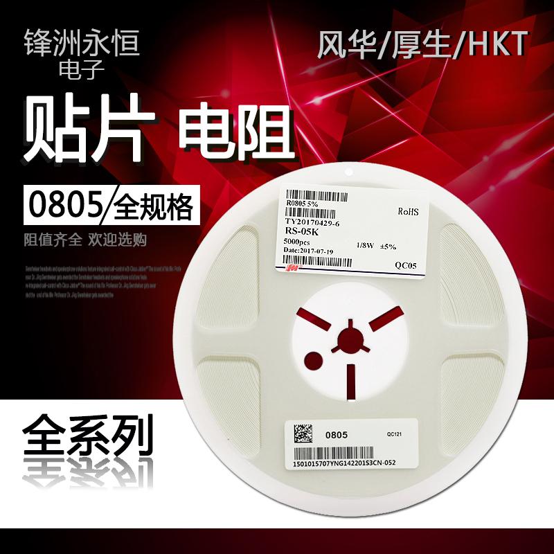0805贴片电阻 2.7K 1%/5% 尺寸:2.0*1.2mm (丝印:2701 272)