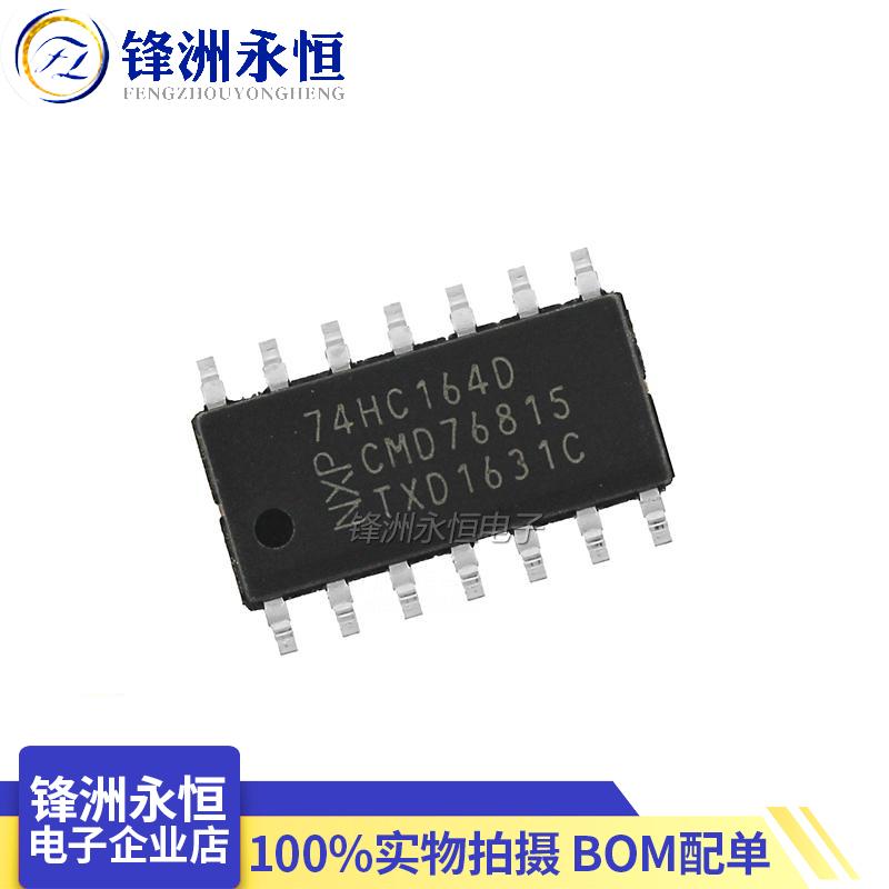 进口贴片 74HC164D 原装  SOP-14 寄存器 SN74HC164DR HC164