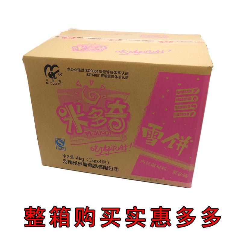 米多奇雪の米のチヂミの雪のチヂミは非旺雪のチヂミの1 KG*4の事務室ごとに膨張して0食品の箱を包んで郵送します。
