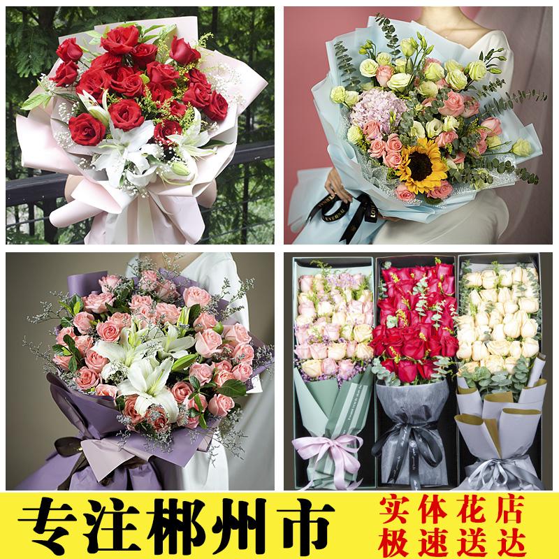 郴州鮮花店同城速遞生日表白紅玫瑰康乃馨花束禮盒北湖蘇仙區配送