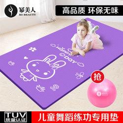 儿童瑜伽垫可爱卡通韩式加厚幼儿女童练功毯小女孩宝宝学跳舞蹈垫