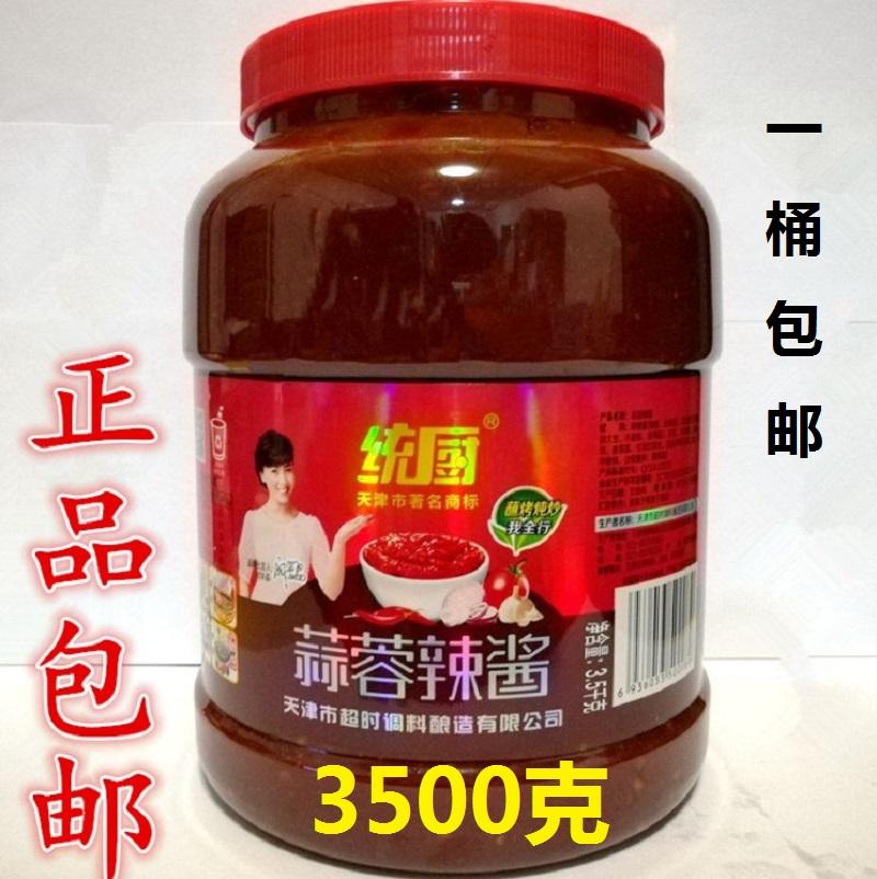 天津蒜蓉辣酱 桶酱 大量桶酱3.5千克 东北农家大酱  1桶包邮