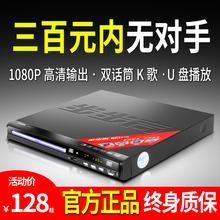 步步高新款dvd播放机家用高清cd光盘播放器evd一体小型vcd影碟机