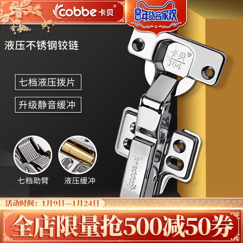 卡贝304不锈钢液压铰链橱柜衣柜门阻尼缓冲飞机烟斗合页门铰配件