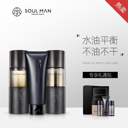 极男男士护肤品套装洗面奶水乳控油补水保湿清爽洗脸保养面部护理