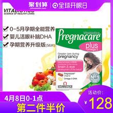 英国薇塔贝尔pregnacare孕妇营养孕早期维生素片补叶酸铁DHA 56粒