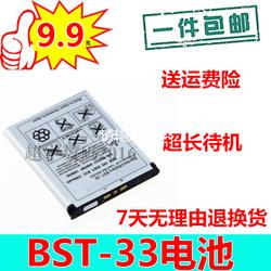 适用索尼爱立信索爱W595C电池 U1i U10 K800 K790 BST-33手机电池