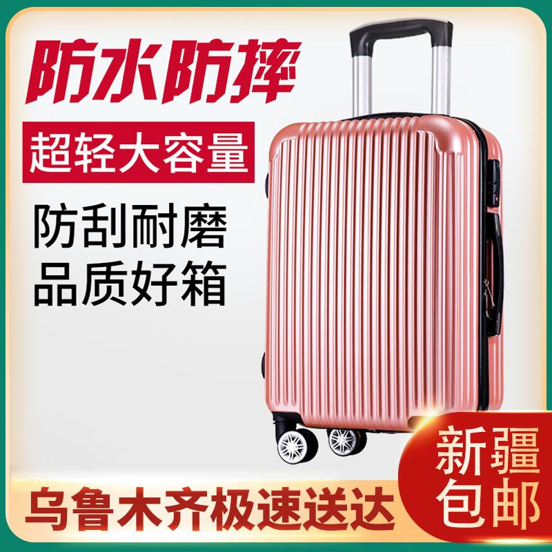 新疆楼兰百货拉杆箱行李箱防水旅行箱耐磨箱包男女学生密码拉杆箱