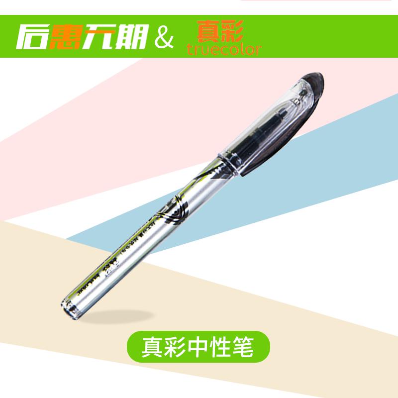 真彩3031A大白鲨 大容量中性笔0.5mm水笔 黑色