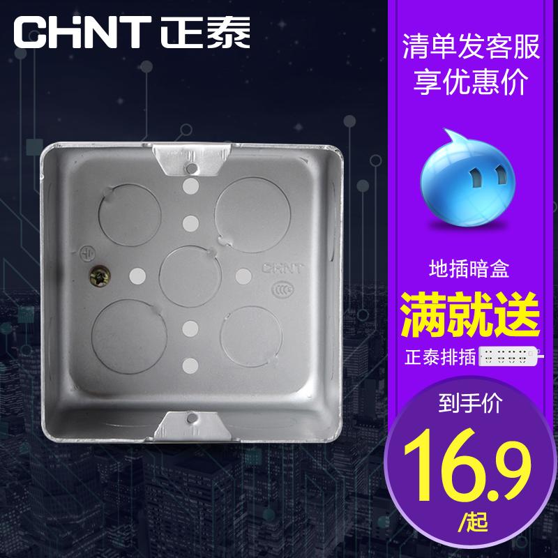 Положительный тайский вставленный темно коробка этаж выход темно коробка вставленный специальный темно коробка железо 100*100*60 миллиметр