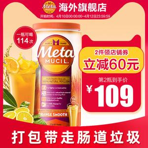 Metamucil美达施膳食纤维粉114次美施达meta纤维素粉无糖清肠排便