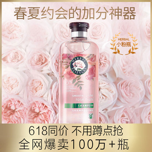 Herbal Essences小粉瓶玫瑰洗发水香味持久留香蓬松洗发水400ml