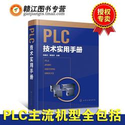 plc编程入门书籍 PLC技术实用手册 电气控制与PLC工程应用技术 三菱FX系列欧姆龙CP1西门子 S7-200/300/400 plc书籍电工书籍自学