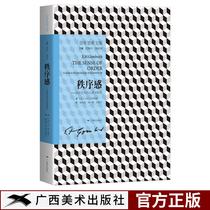 心理学研究装饰艺术秩序感贡布里希文集
