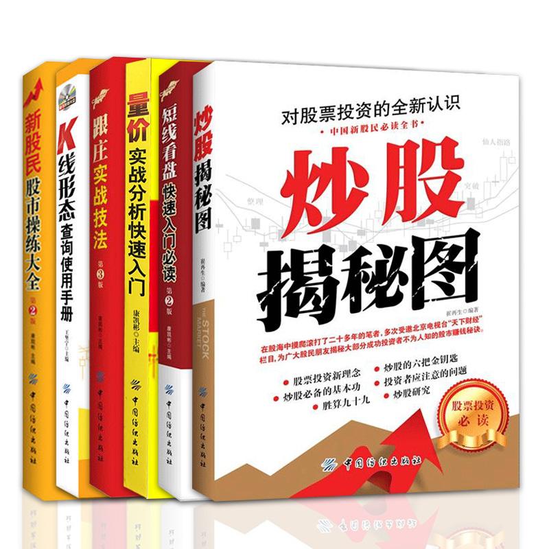 股票入门基础知识 一套6册 金融投资学 从零开始学理财炒股书籍 股市新手入门