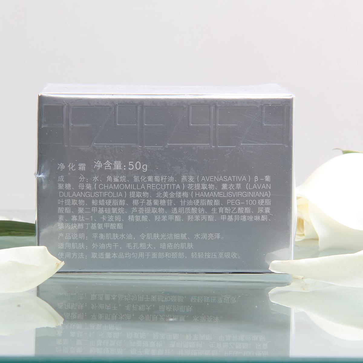 光洁细腻调节水油平衡50g净化霜CT美容院专柜正品雅梵哲化妆品