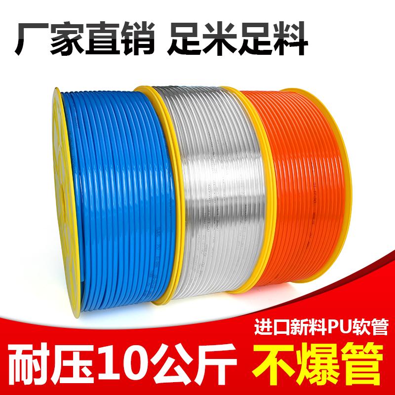 外径8MM进口料气动PU8X5气动软管空压机气管PU4X2.5/6X4/10X6.5