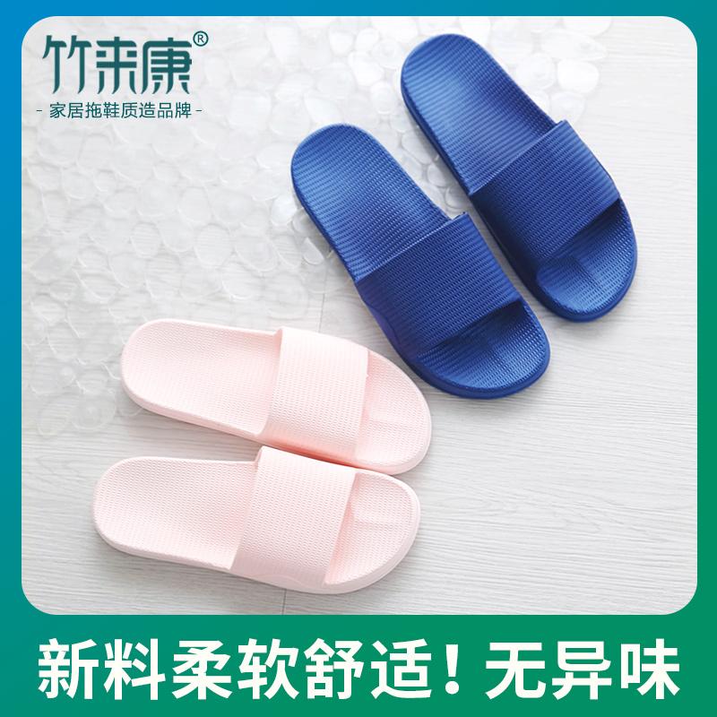 情侣室内家用防滑厚底凉拖鞋