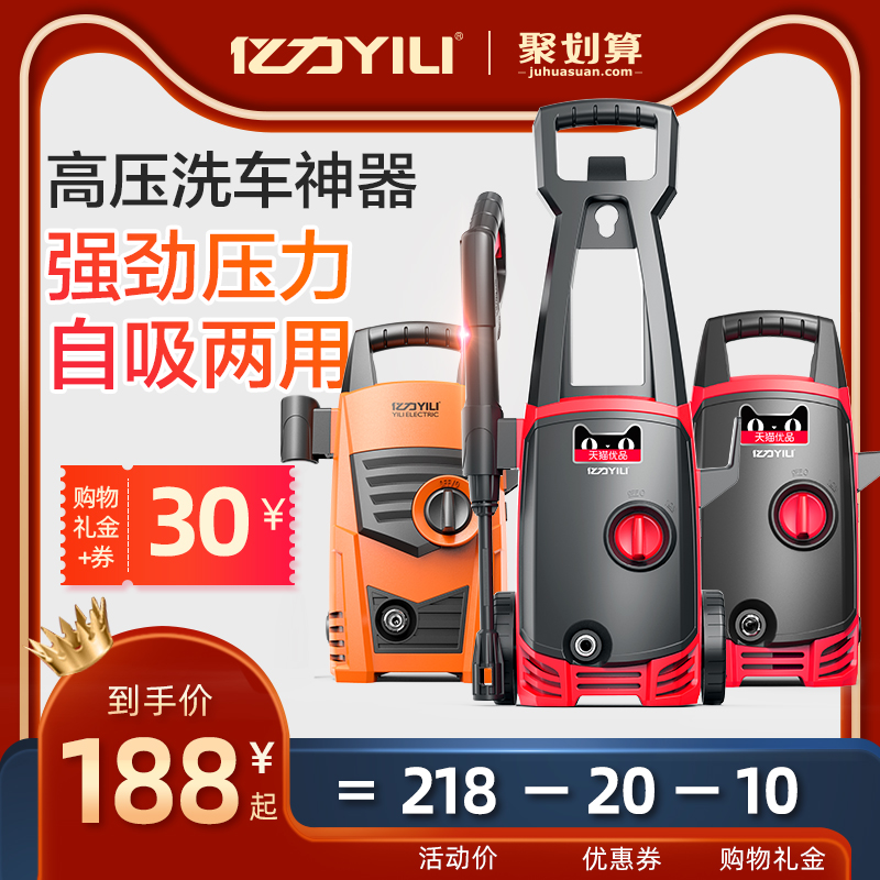 亿力高压洗车机家用220v洗车器水泵全自动清洗机便携水枪洗车神器