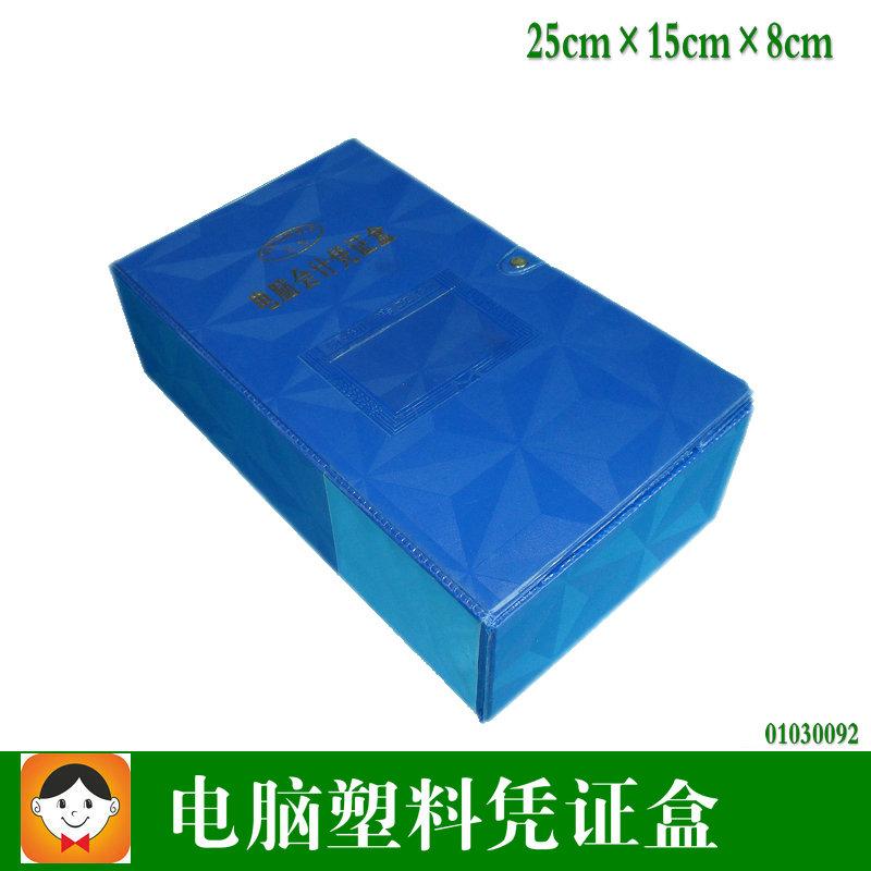 浩立信140*240mm全封闭电脑塑料凭证盒 25*15*8cm会计资料档案盒