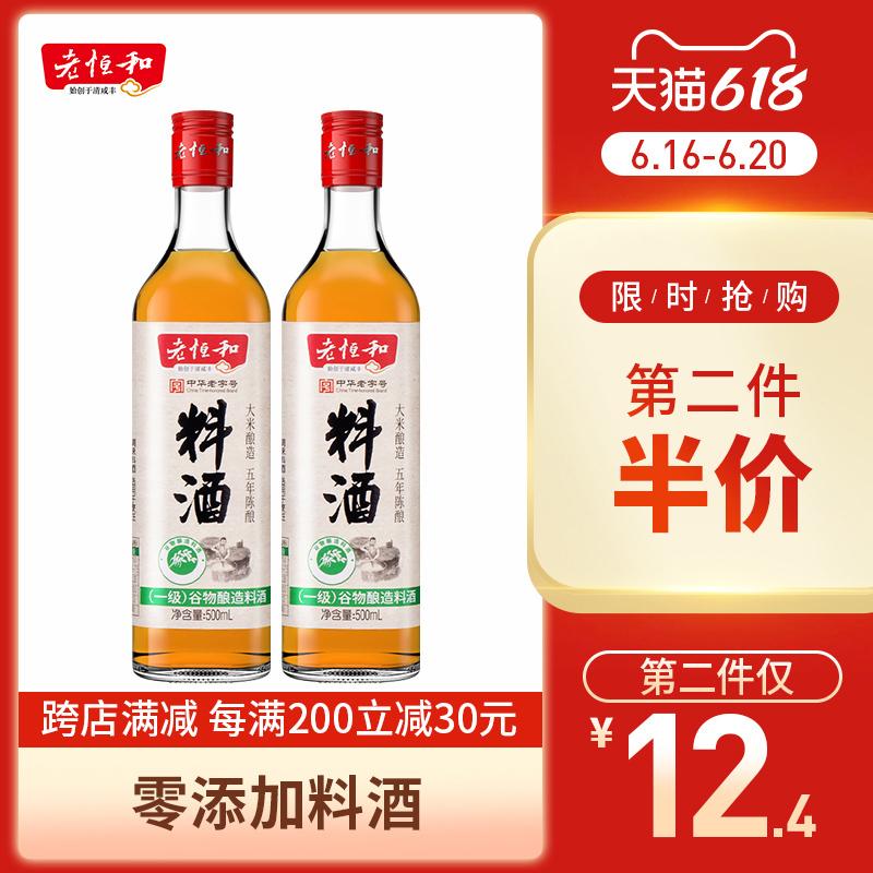 老恒和五年陈料酒500ml*2瓶零添加料酒厨房调味解膻袪腥增鲜烧菜s