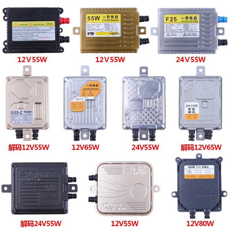氙氣燈安定器快啟汽車解碼12V35W55W疝氣燈65w80w高壓包改裝24v