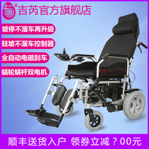 Gille Electric Wheelchair folding lightweight Intelligent automatic Electric 1801 elderly disabled elderly stroller