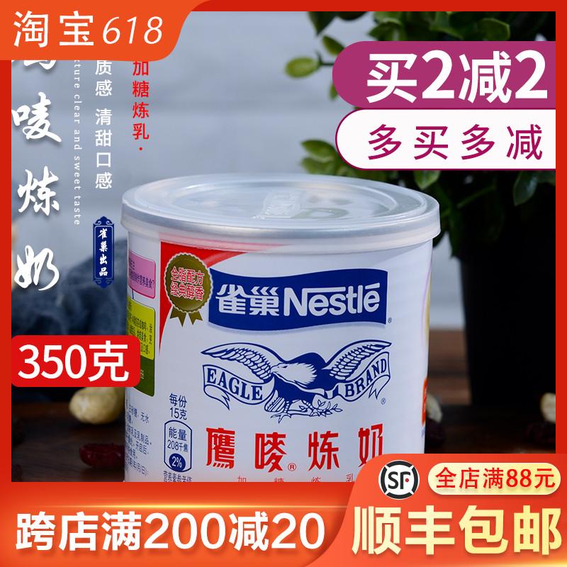 雀巢鹰唛炼奶350g罐装原味炼乳做蛋挞液奶茶咖啡面包家用烘焙材料