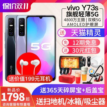12期免息/vivo Y73s 5g手机vivoy73s vivoy73 y70s y71s y73s手机y73 x21i x23 vivo手机官网 vivo官方旗舰店