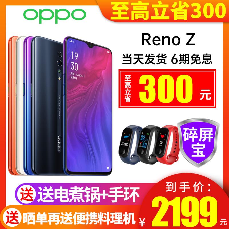 立省300元oppo reno z新品手机(非品牌)