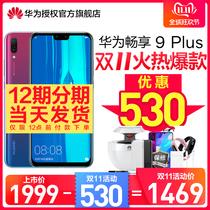 华为畅享9PLUS官网官方旗舰店正品华为手机畅想9plus新款nova4荣耀9直降价mate12期分期Huawei低至876元