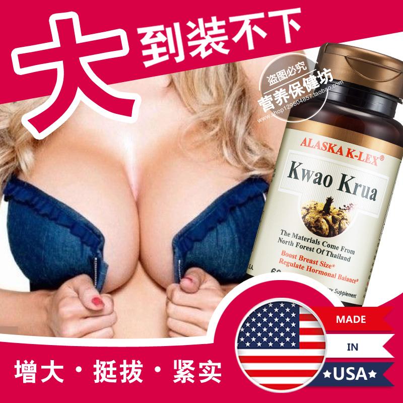 Мир люкс сша оригинальный импортный дикий пуэрария волосистая корень не- папайя прекрасный грудь капсула грудь грудь увеличивает продукт