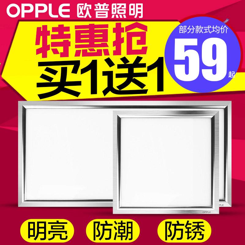 欧普集成吊顶led300*300平板灯天花铝扣面板厨房卫生间嵌入式