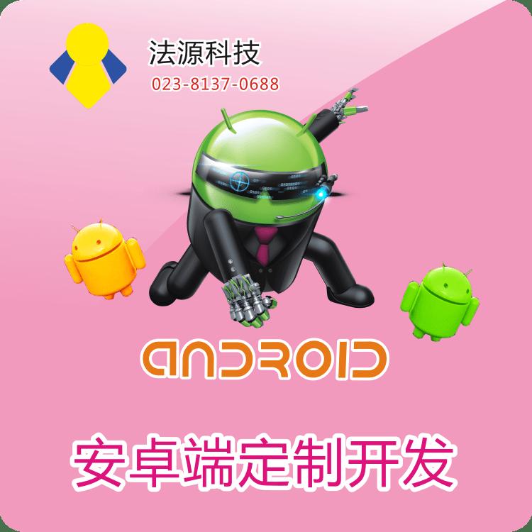 安卓UI界面设计美化 android应用APP软件 平板手机客户端定制开发