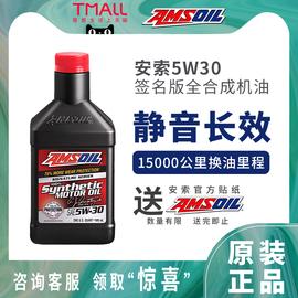 安索机油5W30签名版全合成机油5W-30适用别克福特雪佛兰现代日产