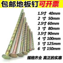 包郵托盤釘地板釘麻花釘螺紋釘釘子大地板釘3寸3.5寸4寸5寸6寸