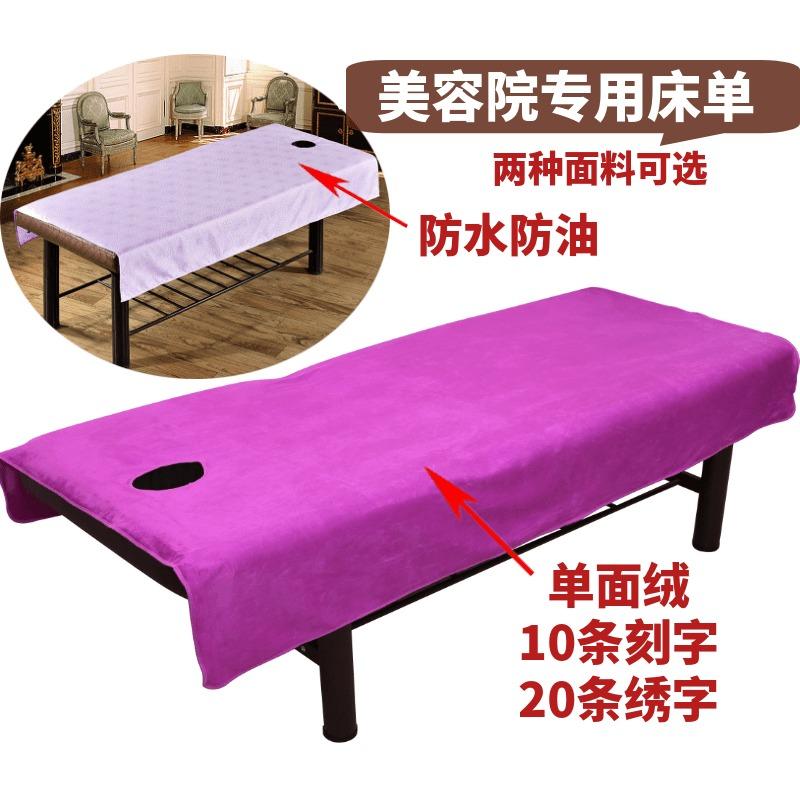 美容床单夏季防水防油带洞美容院专用美体按摩床覆膜网红洞巾单件